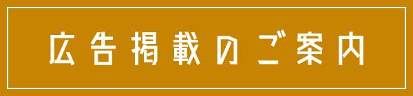 イベント情報バナー